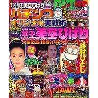 パチンコオリジナル実戦術 2006年 11月号 [雑誌]