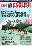 CNN ENGLISH EXPRESS (イングリッシュ・エクスプレス) 2013年 07月号 [雑誌]