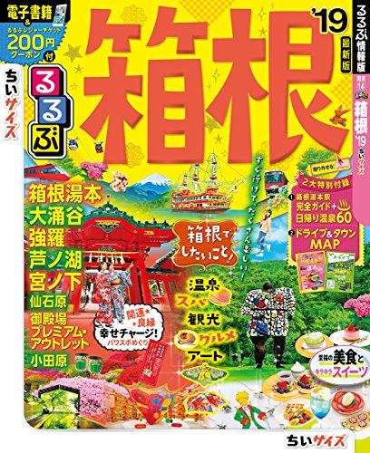 るるぶ箱根'19 ちいサイズ (るるぶ情報版 関東 14)