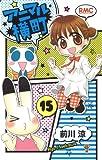 アニマル横町 15 (りぼんマスコットコミックス)