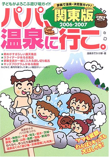 パパ、温泉に行こ。関東版〈2006‐2007〉 (子どもがよろこぶ遊び場ガイド)