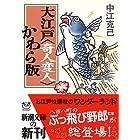 """大江戸""""奇人変人""""かわら版 (新潮文庫)"""