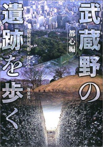 武蔵野の遺跡を歩く―都心編