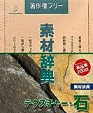 素材辞典 Vol.1 テクスチャー・石編