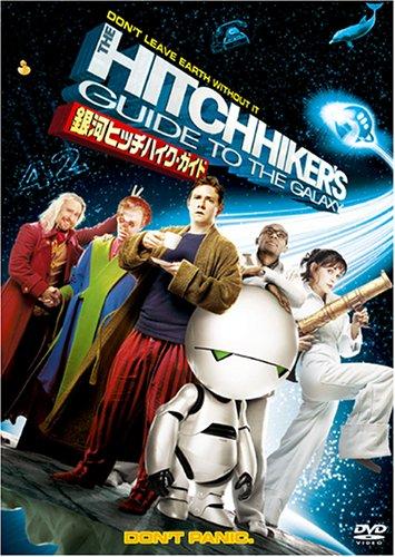 銀河ヒッチハイク・ガイド [DVD]の詳細を見る