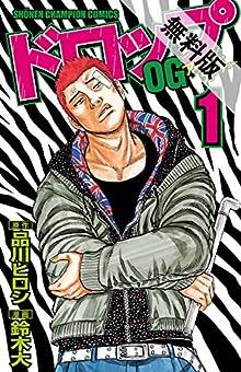 ドロップOG 1【期間限定 無料お試し版】 (少年チャンピオン・コミックス)