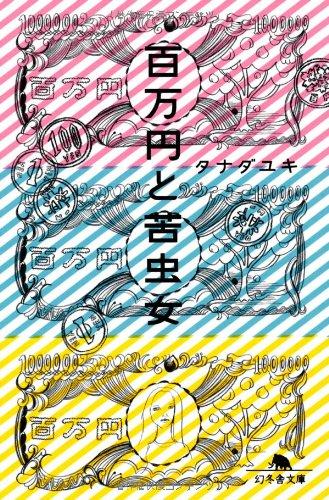 百万円と苦虫女 (幻冬舎文庫)の詳細を見る
