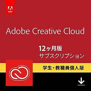 Adobe Creative Cloud(アドビ クリエイティブ クラウド) コンプリート 学生・教職員個人版 12か月版 Windows/Mac対応 オンラインコード版
