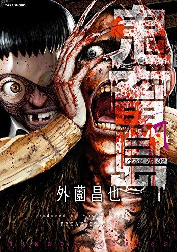 鬼畜島(7) (バンブーコミックス)