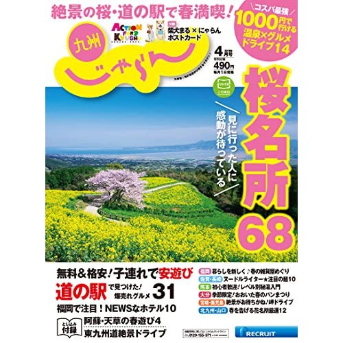 18/04月号 (じゃらん 九州)