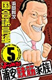 よりぬき!浦安鉄筋家族 5 国会議員編 (少年チャンピオン・コミックス)