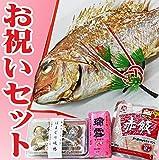 お祝いセット 祝い鯛 料理(天然真鯛塩焼き300g 赤飯 ハマグリ吸い物 かまぼこ) [その他]
