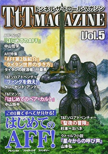 トンネル・ザ・トロールマガジン vol.5 (TtTマガジンシリーズ)