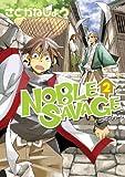 NOBLE SAVAGE(2) (アヴァルスコミックス)