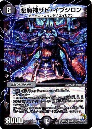 デュエルマスターズ/DMX-25/10/VR/悪魔神ザビ・イプシロン