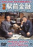 喜劇 駅前金融 【東宝DVDシネマファンクラブ】