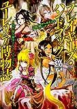 ソード・ワールド2.0サプリメント  プレイヤーズ・ハンドブック ユーレリア博物誌 (ゲーム関係単行本)