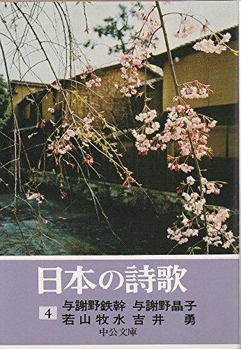 日本の詩歌 (4) 与謝野鉄幹 与謝野晶子 若山牧水 吉井勇 (中公文庫)