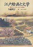 江戸絵画と文学―「描写」と「ことば」の江戸文化史