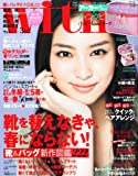 with (ウィズ) 2012年 03月号 [雑誌]