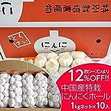 にんにく 1kg×10ネット 食用におすすめ 中国産 特栽 上海嘉定種(ホワイト) 種用としてもご利用いただけます。