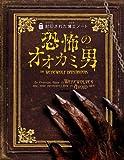 恐怖のオオカミ男 (封印された博士ノート)