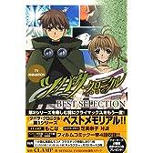 TV ANIMATION ツバサ・クロニクル BEST SELECTION (KCデラックス)