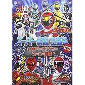 スーパー戦隊主題歌DVD 炎神戦隊ゴーオンジャーVSスーパー戦隊