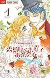 薔薇咲くお庭でお茶会を / 天音 佑湖 のシリーズ情報を見る