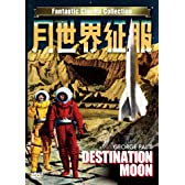 月世界征服 DESTINATION MOON [DVD]
