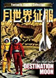 月世界征服 DESTINATION MOON [DVD] 画像