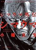 シマウマ外伝  SHIMAUMA (ヤングキングコミックス)