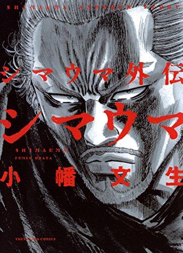 シマウマ外伝  SHIMAUMA (ヤングキングコミックス)の詳細を見る