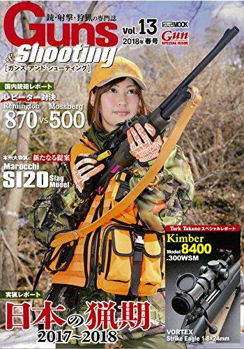 Guns & Shooting VOL.13 (ホビージャパンMOOK 849)
