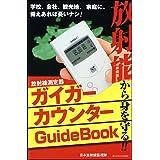 放射能から身を守る!! ガイガーカウンターGuideBook