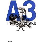 A3 下 (集英社文庫)