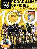 ツール・ド・フランス2013公式プログラム (ヤエスメディアムック405)