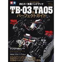 タミヤRC TBー03 & TA 05パーフェクトガイド  イド―RCカー実戦ハンドブック (Gakken Mook)