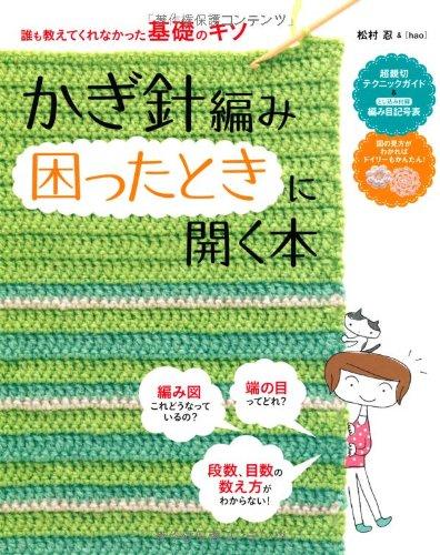 かぎ針編み困ったときに開く本 (本当に知りたかった基礎のキソ)の詳細を見る