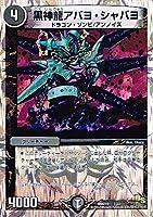 黒神龍アバヨ・シャバヨ ホイル使用 デュエルマスターズ 滅びの龍刃ディアボロス dmd19-007