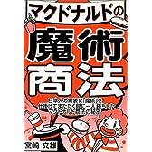 マクドナルドの魔術商法 (Yell books)