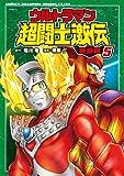 ウルトラマン超闘士激伝完全版 5 (少年チャンピオン・コミックスエクストラ)