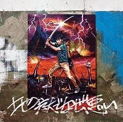 星野源「地獄でなぜ悪い」の歌詞を収録したCDジャケット画像