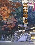 高麗神社 (さきたま文庫)