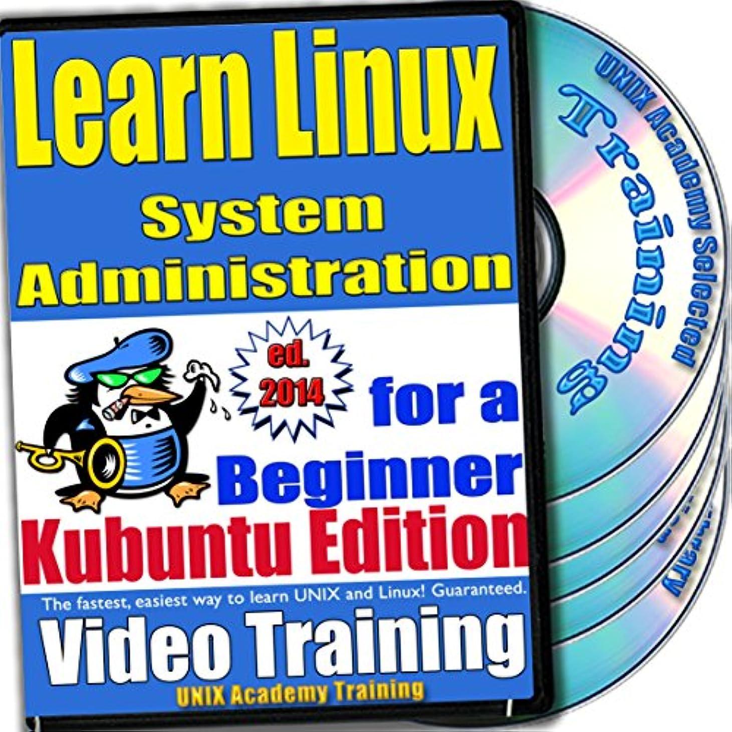 必要ツーリスト堤防Linuxのシステム管理。初級ビデオトレーニングおよび認定試験、英語でKubuntuのバージョン。 4 -DVDセット
