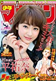マンガ感想(週刊少年マガジン27号)