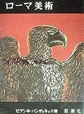 ローマ美術 (1974年) (人類の美術)