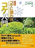 新訂版 コケに誘われコケ入門 (生きもの好きの自然ガイド このは No.7) 画像