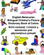 English-Belarusian Bilingual Children's Picture Dictionary Book of Colors