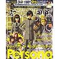 ファミ通 Wave (ウェイブ) DVD 2009年 05月号 [雑誌]